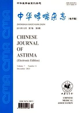 中华哮喘(电子版)