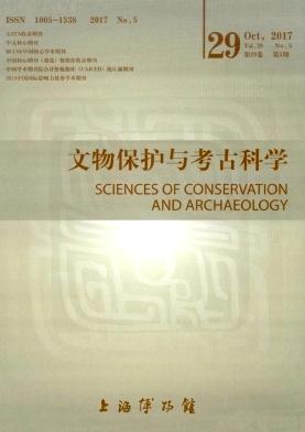 文物保护与考古科学