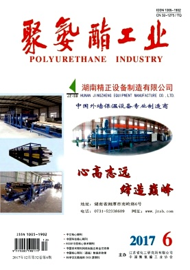 聚氨酯工业
