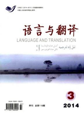 语言与翻译