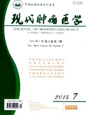 现代肿瘤医学
