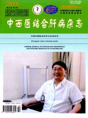 中西医结合肝病