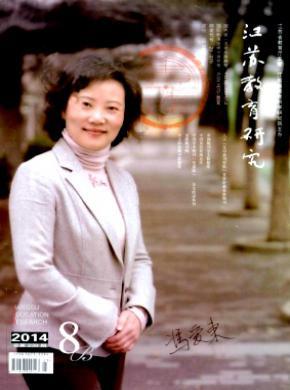 江苏教育研究
