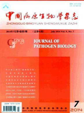 中国病原生物学