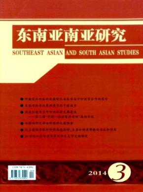 东南亚南亚研究