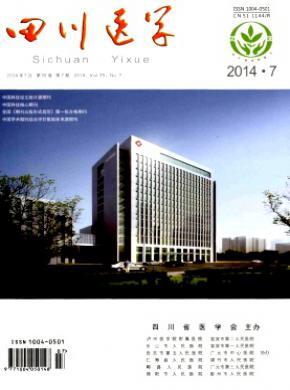 中国知网-四川医学