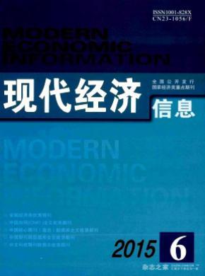 现代经济信息