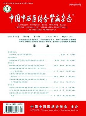 中国中西医结合肾病