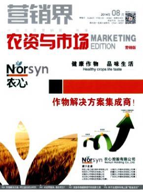 营销界(农资与市场)
