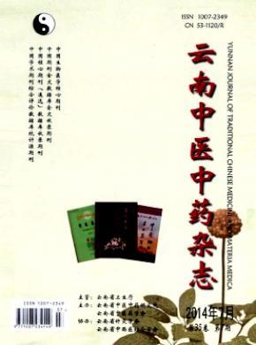 云南中医中药