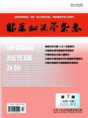临床血液学