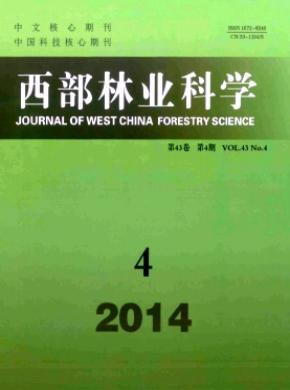 西部林业科学