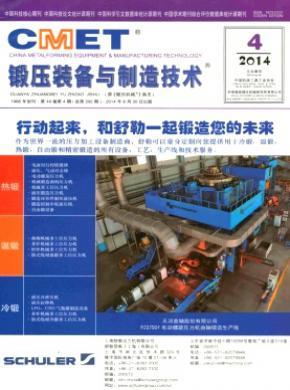锻压装备与制造技术