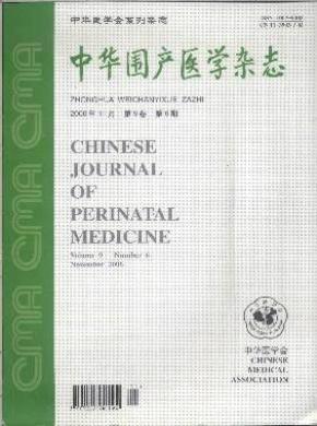 中华围产医学