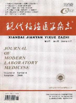现代检验医学