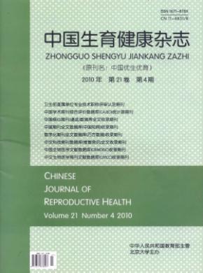 中国生育健康