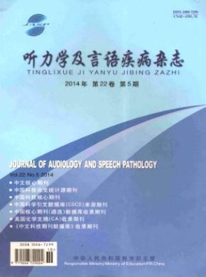 听力学及言语疾病