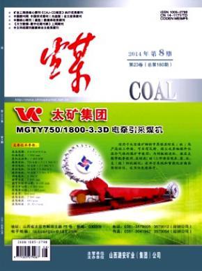 煤矿业工程