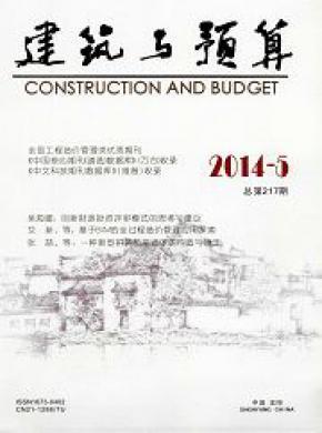 建筑与预算
