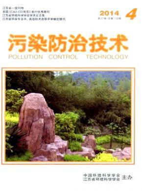污染防治技术