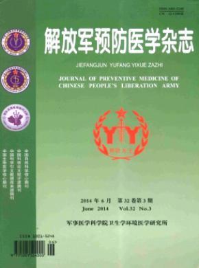 解放军预防医学