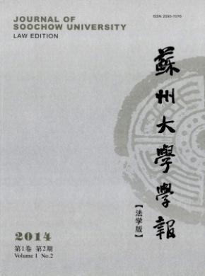 苏州大学学报(法学版)