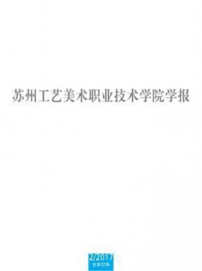 苏州工艺美术职业技术学院学报