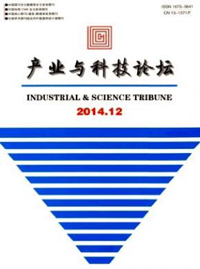 产业与科技论坛