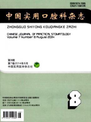 中国实用口腔科