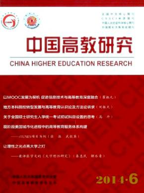 中国高教研究