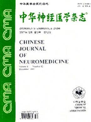 中华神经医学