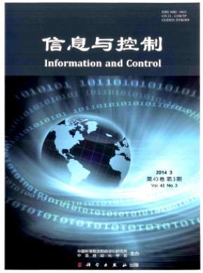 信息与控制
