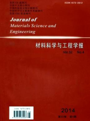 材料科学与工程学报