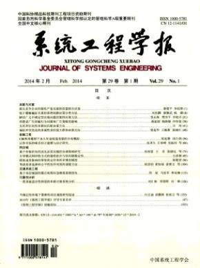 系统工程学报