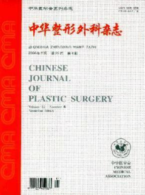 中华整形外科