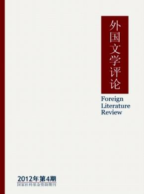 外国文学评论