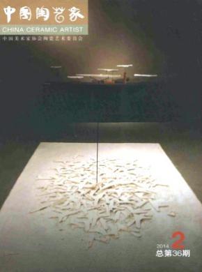 中国陶艺家
