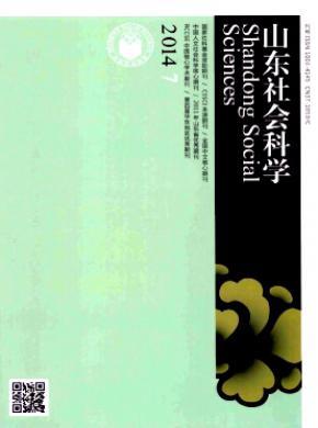 山东社会科学