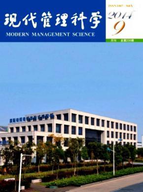 现代管理科学