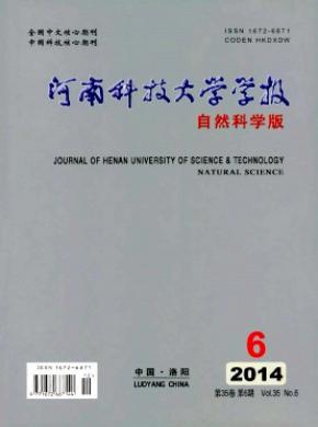 河南科技大学学报(自然科学版)