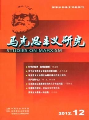 马克思主义研究
