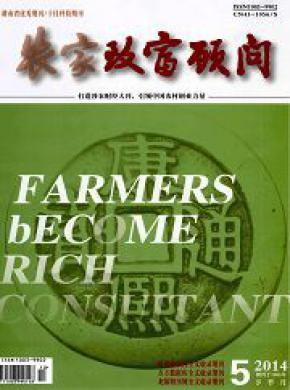 农家致富顾问