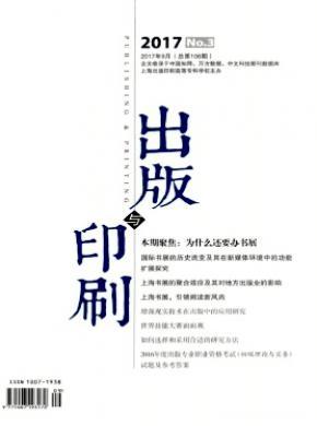 出版与印刷