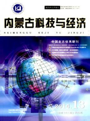 内蒙古科技与经济