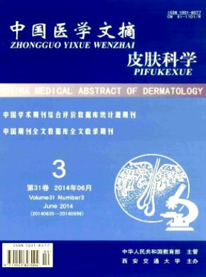 中国医学文摘(皮肤科学)