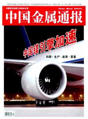 中国金属通报