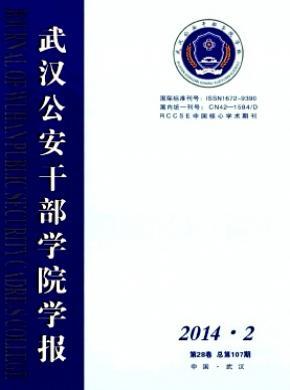 武汉公安干部学院学报