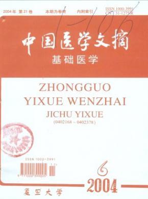 中国医学文摘(基础医学)