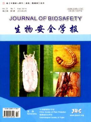 生物安全学报