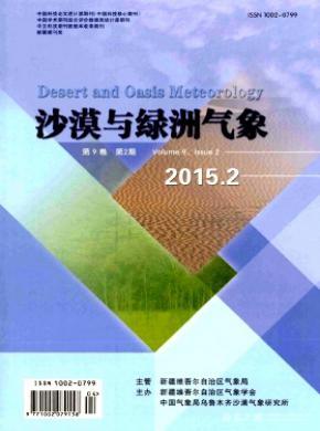 沙漠与绿洲气象